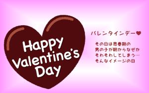 バレンタイン⑤