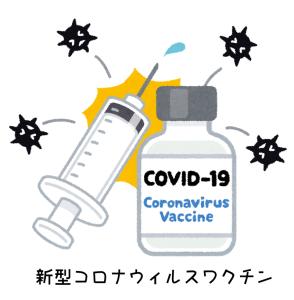 ワクチン接種予定②