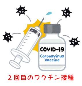 ワクチン2回目終了③